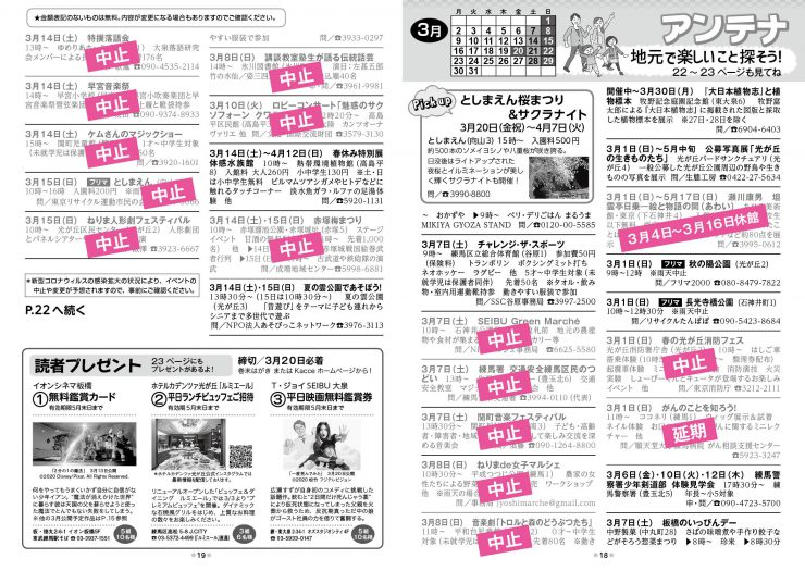 Kacce3月号(イベント情報)3月3日更新
